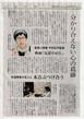 中日新聞(8/19)で「友達やめた。」の紹介をしていただきました。