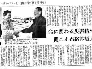 朝日新聞(2/20)で「きこえなかったあの日」を紹介していただきました。