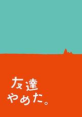 友やめパンフレット_表紙.jpg