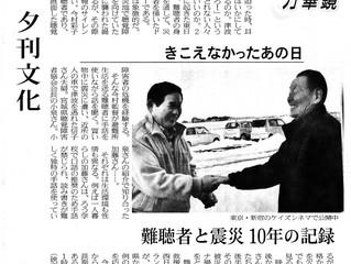 日経新聞(3/5)で「きこえなかったあの日」を紹介していただきました。