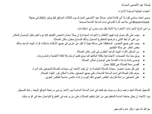 Eid Prayer Announcement- Arabic