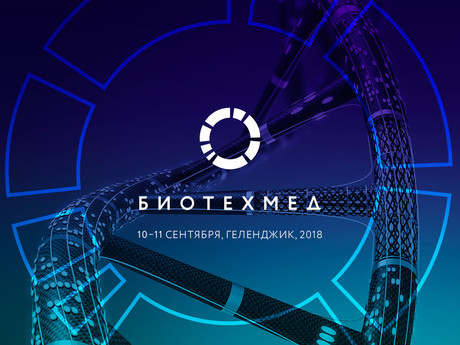 VideoOculograph was shortlisted to TOP 10 Russian Startups for BIOTECHMED 2018 Forum in Gelendzhik