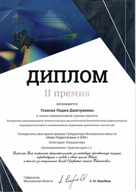 VideoOculograph won Premium of Moscow Region Governor