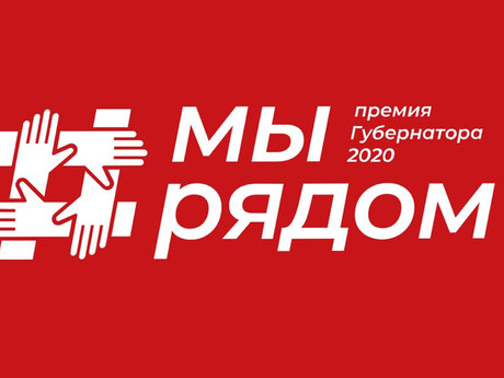 Our CEO became the Moscow Region Governor Award 2020 Laureate