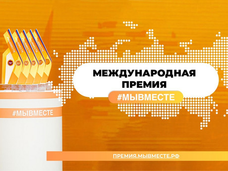 VideoOculograph was presented at «We are Together» International Award Semifinal