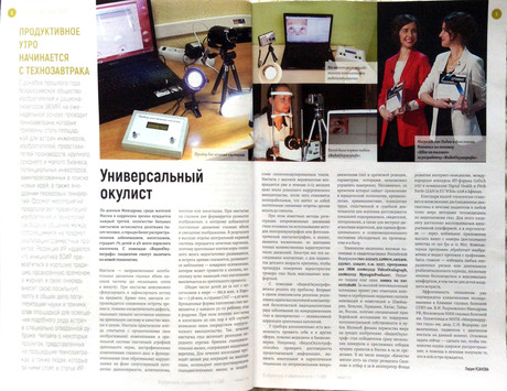 Dreams Come True: VideoOculograph at Print Edition of Cult Magazine «Inventor and Rationalizer»