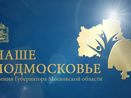 VideoOculograph was awarded by Premium of Moscow Region Governor