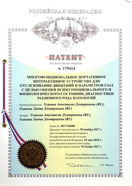 IP Protection Process Officialy Completed