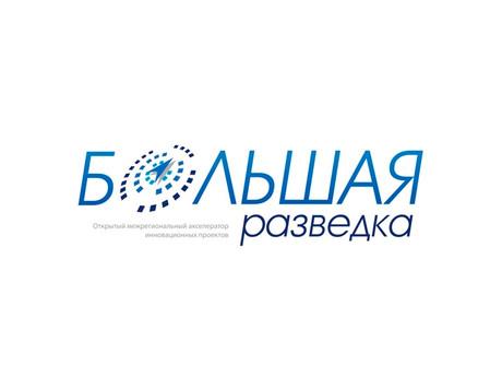 Our New Venture was selected for «Большая Разведка 2021» Program