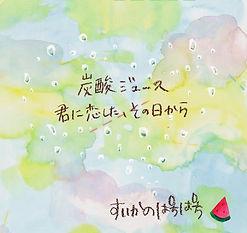 すいかのぱちぱちCDジャケット.jpg