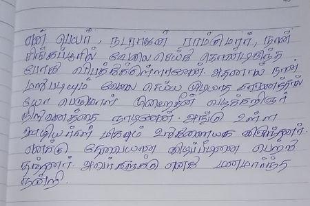 English 7 Tamil.jpeg