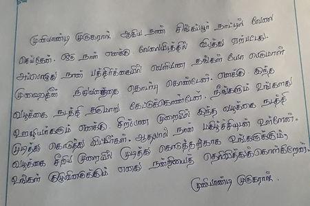 English 9 Tamil.jpeg