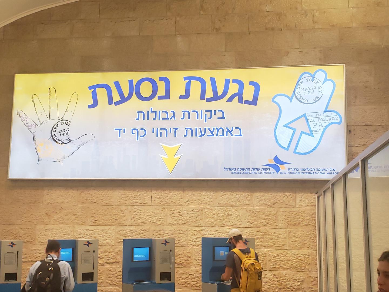 Israel Airport Auth.jpg