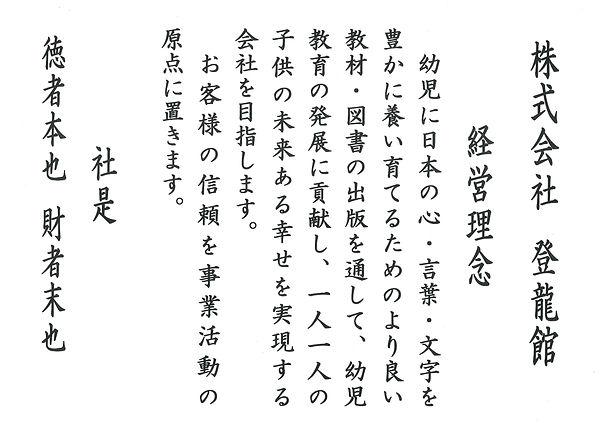 登龍館:経営理念.jpg