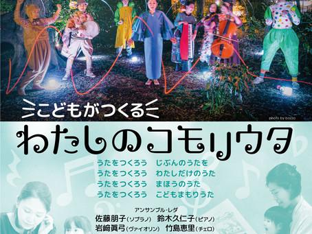 3月22日初演「子どもが作る《ワタシノコモリウタ》」公演は中止となりました