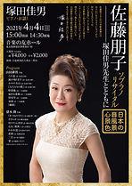 2021/4/4佐藤朋子リサイタル