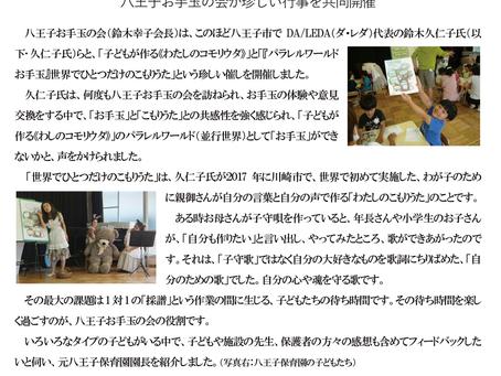 日本お手玉の会発行「たまちゃん通信」11月号