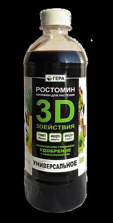 3D_универсальное.png