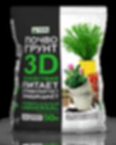 ГЕРА почвогрунт 3D.png