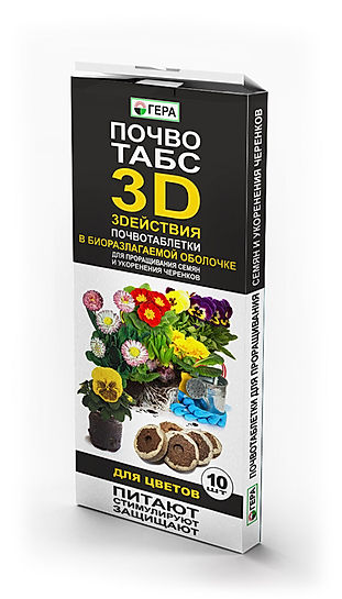 гера почвотабс 3д для цветов 10шт.pn.jpg