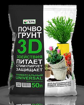 ГЕРА универсальный 50л.png
