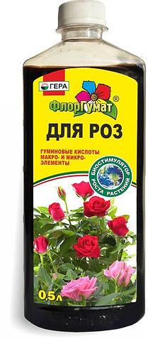 ФлорГумат для роз.jpg