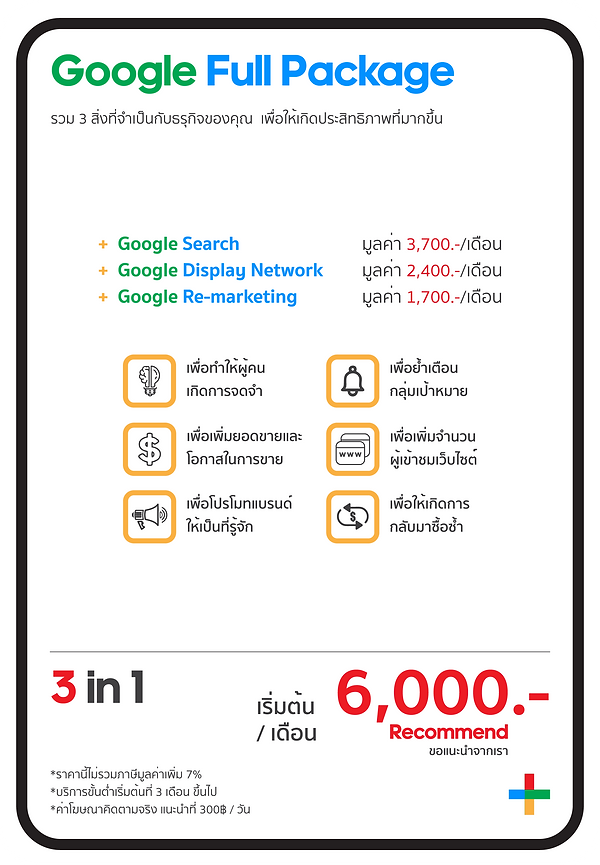 Web new price Services2-01.png
