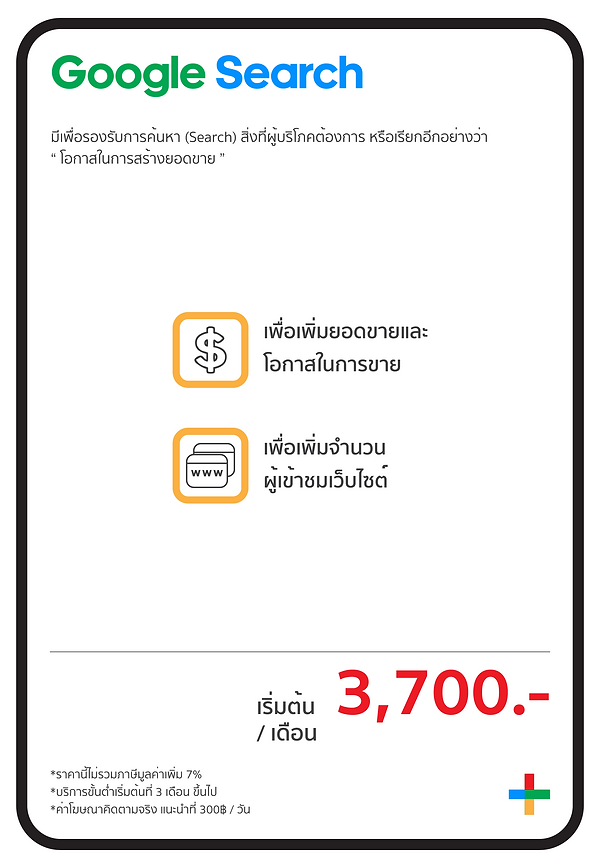 Web new price Services3-01.png