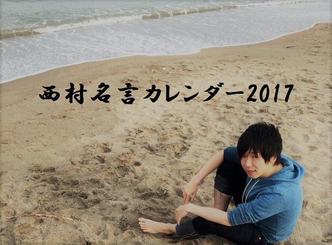 西村名言カレンダー2017発売決定しました!!