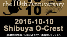 10/10 scatterbrain活動10周年記念イベント!