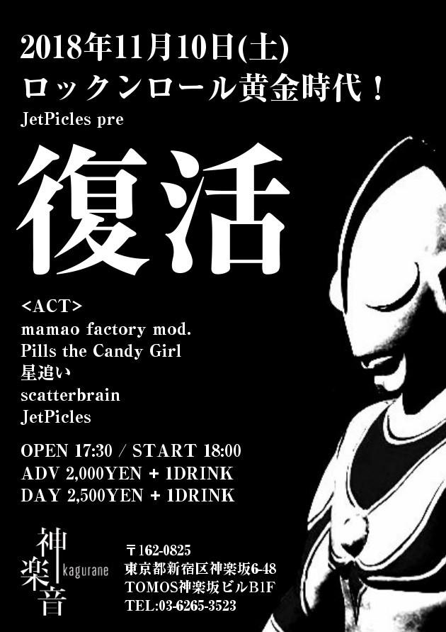 11/10 scatterbrain 再始動ライブ決定!