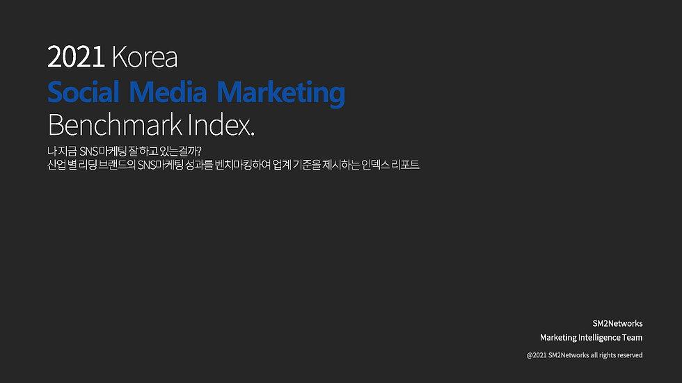 SM2NETWORKS_2021 KOREA SOCIAL MEDIA BENC