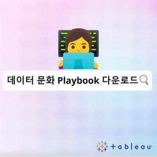 태블로 데이터문화 Playbook