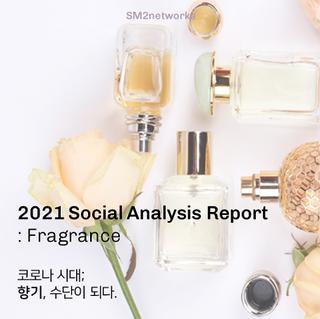 향수 브랜드, 향 계열 그리고 소셜분석
