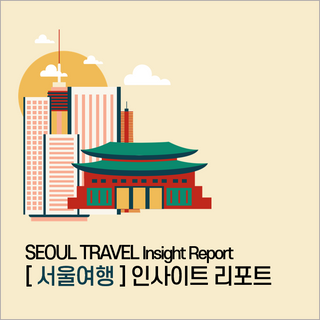 Seoul Travel_cover.png