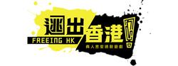 Freeing hk.png