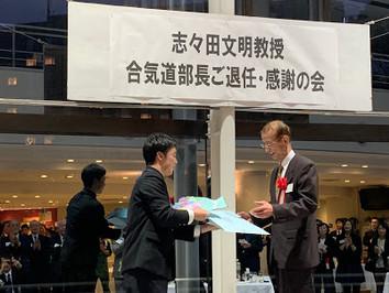 志々田文明教授 合気道部長ご退任・感謝の会