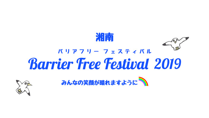バリアフリーフェスティバル2019 完成版.mp4