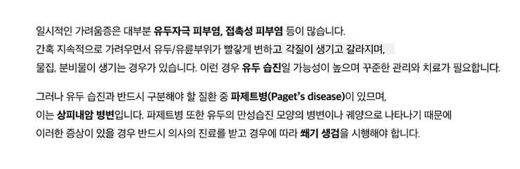 유두가려움증-01.png