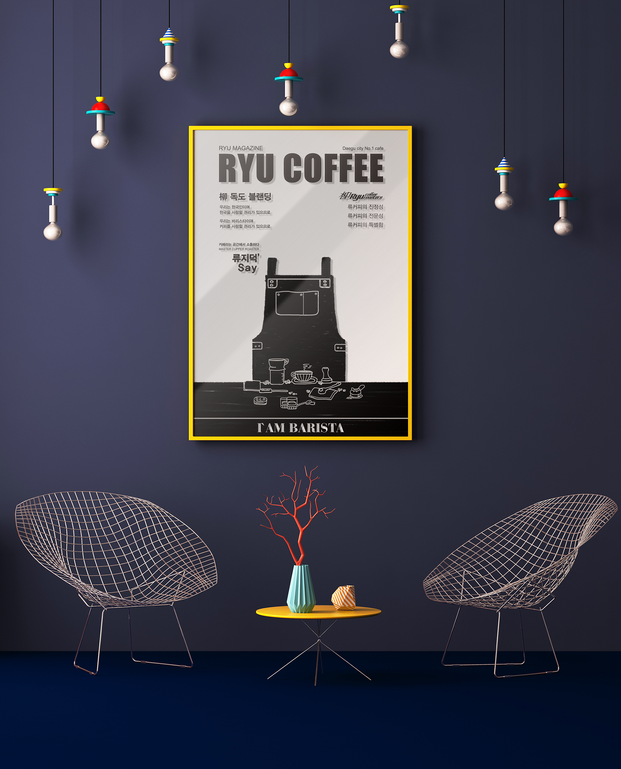 RYU COFFEE