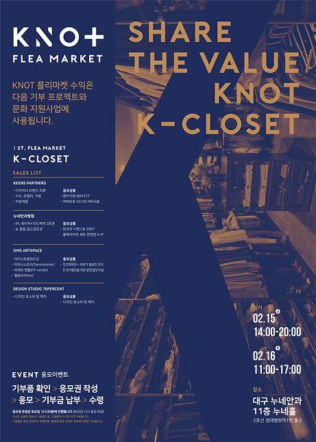K-closet 포스터.jpg