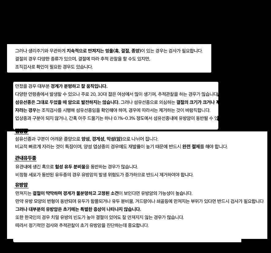 만져지는 멍울_대지 1-01.png