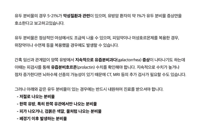 유두분비물-01.png
