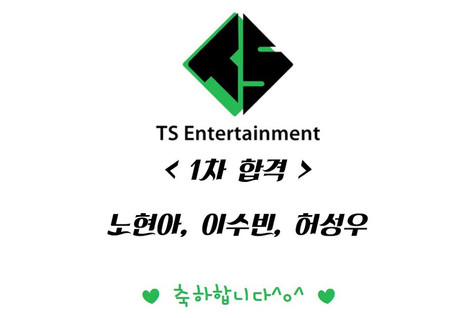 TS 엔터테인먼트 오디션 합격자