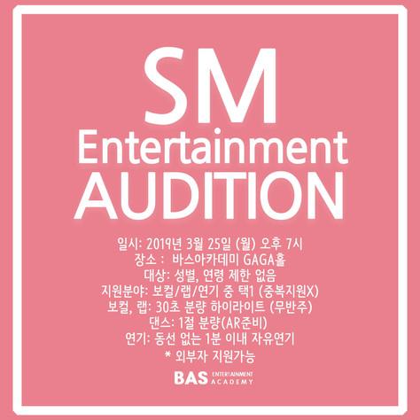 SM엔터테인먼트 오디션