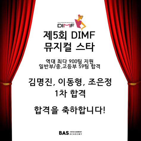 DIMF 뮤지컬스타