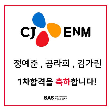 CJ엔터테인먼트 오디션 1차합격