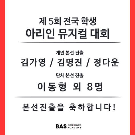 2019 뮤지컬 콩쿠르 최다 입상