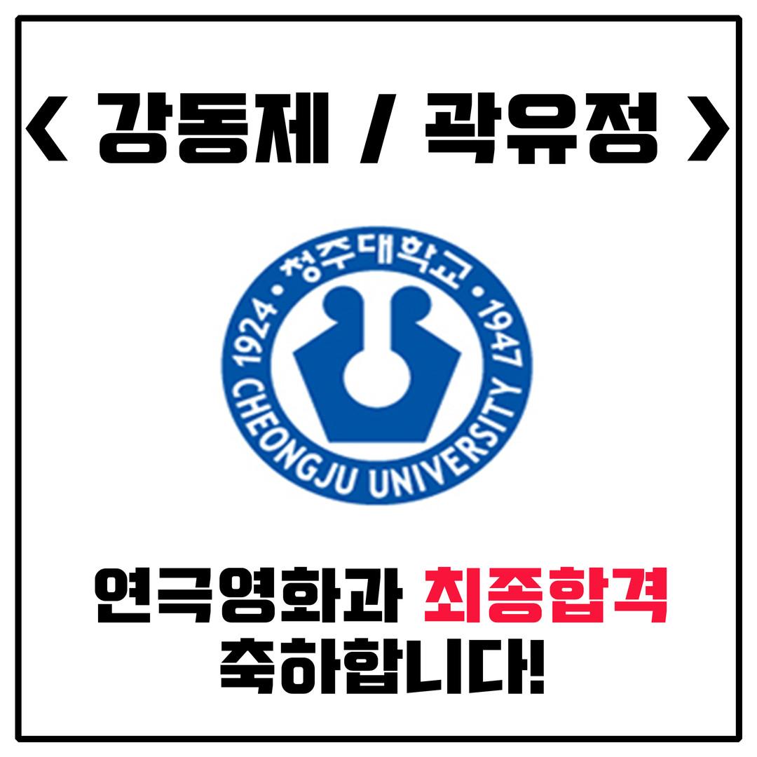 강동제, 곽유정 청주대.jpg