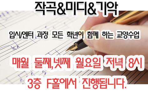 작곡 미디 기악 교양수업
